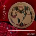 狐狛(こんこま)本革バッジ 【林檎風見】