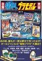 日本懐かしプラモデル大全(日本懐かしシリーズ)