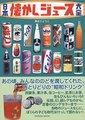 日本懐かしジュース大全 (日本懐かしシリーズ)