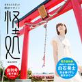 『怪処 創刊号』 電子版DVD