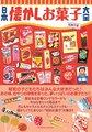 日本懐かしお菓子大全 (日本懐かしシリーズ)