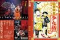 舞台『少女椿』2012 公演DVD通常版