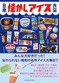 日本懐かしアイス大全 (日本懐かしシリーズ)