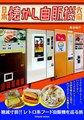 日本懐かし自販機大全(日本懐かしシリーズ)