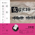 『昭和エロ本 描き文字コレクション』橋本慎一 (カストリ出版)