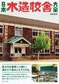 日本木造校舎大全(日本懐かしシリーズ)