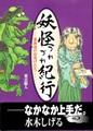 【特価本】妖怪つれづれ紀行 ―東海道のお化けたち―