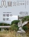 八画文化会館vol.3 総力特集:終末観光の切り札 廃墟の秘密