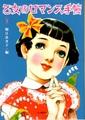 【特価本】乙女のロマンス手帖