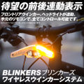 BLINKERSブリンカーズワイヤレスウインカーシステム