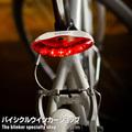 brilliant 自転車用ワイヤレスセンサーブレーキライト