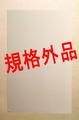 壁まもる 布プラ板 オフホワイト(ワケあり規格外品・ハーフサイズ)