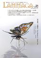 LAMMAGA Vol.21(2012秋号)