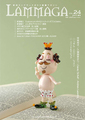 LAMMAGA Vol.24(2013夏号)