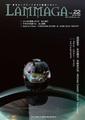LAMMAGA Vol.22(2013冬号)