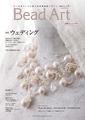 Bead Art Vol.9(2014春号)
