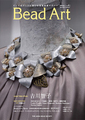 Bead Art Vol.4(2013冬号)