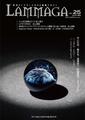 LAMMAGA Vol.25(2014年秋号)