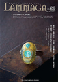 LAMMAGA Vol.29(2014年秋号)
