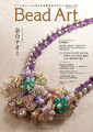 Bead Art Vol.7(2013秋号)