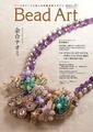 Bead Art Vol.7(2013秋号)