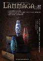 LAMMAGA Vol.37(2016年秋号)