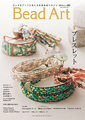 Bead Art Vol.10(2014夏号)