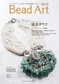 Bead Art Vol.5(2013春号)
