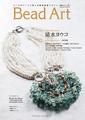 Bead Art Vol.5(2013春号)