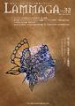 LAMMAGA Vol.33(2015年秋号)