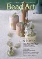 Bead Art 創刊号(2012春号)