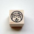 スタンプ:st342 柴犬ミニ(いいね)