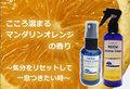 ニームアロマクリーン200ml(マンダリンオレンジ)