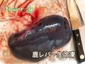 鹿 冷凍 生肉 レバー 1個 期間限定20%OFF