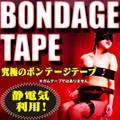 ボンテージテープ