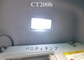 レクサス専用!! LED(SMD)バニティランプ!! LEXUS CT200h/ZWA10