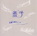 燕子 YANZ/賈鵬芳(ジャー・パンファン)擦弦トリオ