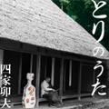 CD「とりのうた」+ヨシヲ・トートバッグ (新)