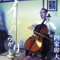 CD「インドのとらがり」+ヨシヲ・トートバッグ