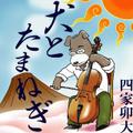 CD「犬とたまねぎ」+「犬たま温泉」タオル