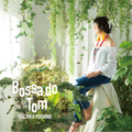吉野幸子/Bossa do Tom (NDCD-004)