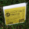 CDソフトケース 用 不織布(ふしょくふ)内袋 FDR021