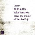 山岡優子 / ダイアリー2005-2015~藤井郷子の音楽日記~ (LIBRA201-053/054)