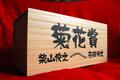 菊花賞BOXセット Vol.5~25