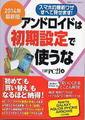 2014年最新版 アンドロイドは初期設定で使うな (日経BPパソコンベストムック) 単行本