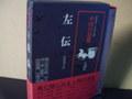 中国の思想第11巻「左伝」