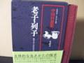 中国の思想第6巻「老子・列子」
