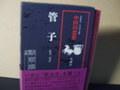 中国の思想第8巻「管子」