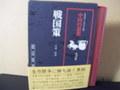 中国の思想第2巻「戦国策」