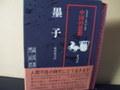 中国の思想第5巻「墨子」